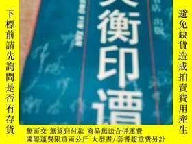 二手書博民逛書店罕見天衡印譚(籤贈本)Y197753 韓天衡 上海書店 出版19