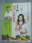 【書寶二手書T2/養生_QDT】不生病,食在很簡單_陳俊旭
