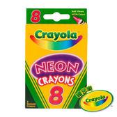 美國Crayola繪兒樂 彩色蠟筆霓虹色8色 麗翔親子館