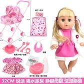洋娃娃 兒童仿真洋娃娃寶寶過家家玩具推車帶娃娃會說話喝水尿尿女童3歲6 『歐韓流行館』