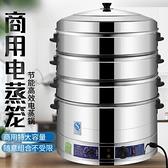 電蒸鍋商用大容量多功能蒸菜鍋家用不銹鋼蒸饅頭蒸汽鍋超大電蒸籠 安雅家居館