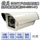 速霸㊣SONY戶外型長距離紅外線攝影機(DC-3501-N)◎監視器材/監控錄影/另有防盜器材