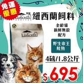 【免運】*KING*紐西蘭LIVIN WILD野宴《全齡貓新鮮無穀配方 野生帝王鮭魚》4磅/1.8公斤