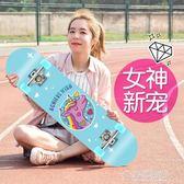 IKULANG滑板初學者成人女生青少年兒童四輪公路刷街雙翹滑板車   草莓妞妞