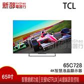 *新家電錧*【TCL- 65C728 】65吋4K智慧液晶顯示器