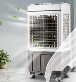 (快出)(清倉)水冷扇冷爾爽工業空調扇家用水冷小空調大型冷風機單冷型商用製冷