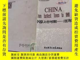 二手書博民逛書店CHINA罕見FORM EQRLIEST TIMES TO 18