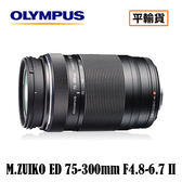6期0利率 3C LiFe OLYMPUS M.ZUIKO DIGITAL ED 75-300mm F4.8-6.7 II 鏡頭 平行輸入 店家保固一年