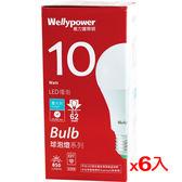 ★6件超值組★威力盟10W廣角型LED燈泡-白光【愛買】