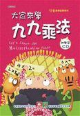 (二手書)兒童啟蒙CD書:大家來學九九乘法