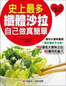 書史上最多纖體沙拉自己做真簡單:一次學會104 道美味沙拉&40 種特色醬汁
