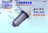 【巡航淨水】單管透明淨水器 洗衣機車隊野外登山攜帶方便濾水器養殖過濾器貨號B2416
