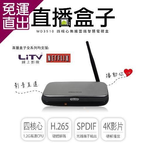 人因科技 人因MD3510CKT 台灣好無敵全配版 4K智慧電視盒MD3510CKT【免運直出】