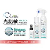ANTIOO安緹甌克諾敏消毒抗菌除臭噴霧 環境 消毒 清潔 除臭【G00163】