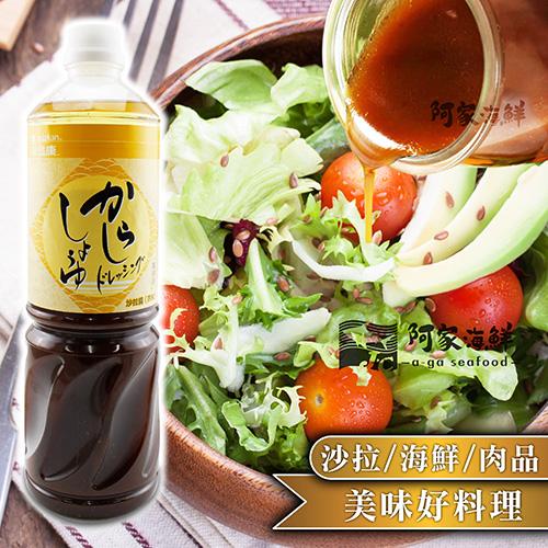 【日本原裝】味滋康沙拉醬(芥末)100%高品質濃度(1公升/瓶) 沙拉 和風醬 涼拌 鱈魚肝 餐廳首選
