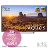 【配件王】貿易商公司貨 一年保 SHARP 夏普 LC-70US4 日規 液晶電視 70吋 4K HDR 直下LED
