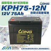 【久大電池】 LONG 廣隆電池 KPH75-12N 12V75Ah REC80-12 TEV12750 PL75-12