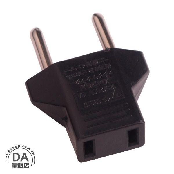 美規 轉 歐規插頭 電源轉換插頭 攜帶方便 旅行(19-228)