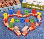 木質小火車數字玩具兒童認數益智男童4男孩子寶寶積木1-2周歲3-6·樂享生活館
