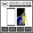【小樺資訊】開發票【MK馬克】Samsung Note9 全滿版3D曲面 9H鋼化玻璃保護膜保護貼鋼化膜