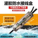 防水灌膠盒地埋水下電纜分支接頭戶外光纖潛...