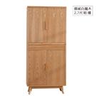【UHO】挪威白臘木2.7尺高鞋櫃 (木心板) 免運費 HO18-807-3
