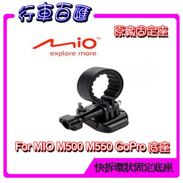 【限量】 MIO M5 快拆環狀 固定底座 for MIO M500 M550 M560 GoPro 底座