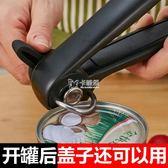合慶手動開罐器手動開蓋起子罐頭刀廚房易操作開瓶開罐頭神器   卡菲婭