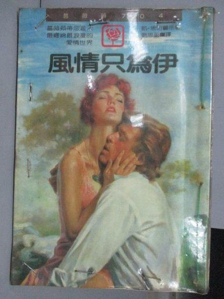 【書寶二手書T4/言情小說_IRE】風情只為伊_凱琥珀