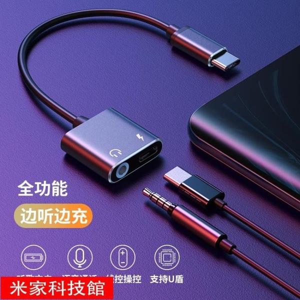 轉接頭 Type-c轉接頭二合一快充typec適用華為小米8耳機原裝充電線tpc9tapec轉3.5mm線tpyec手機nova5 米家