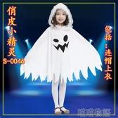 萬聖節服裝 萬聖節白色幽靈服斗篷化妝舞會表演出服飾小精靈裝扮兒童幽靈服裝『Sweet家居』