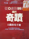 【書寶二手書T5/心理_MQX】從0歲到99歲腦的奇蹟_黃薇菁, 亞蒙