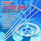 金德恩 台灣製造 一組10支 水管剋星免沾手水槽毛髮鋸齒清潔棒51cm/支