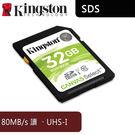 【有量有價】Kingston 金士頓 Canvas Select 32G SDHC UHS-I 高速記憶卡- 讀80寫10 相機用 (SDS/32GB)