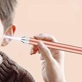 ◄ 生活家精品 ►【P081】發光耳棒挖耳勺套裝 發光 掏耳棒 挖耳勺 挖耳神器  耳夾 鑷子 挖耳夾