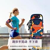 跑步手機袋臂包運動臂套【勇敢者戶外】