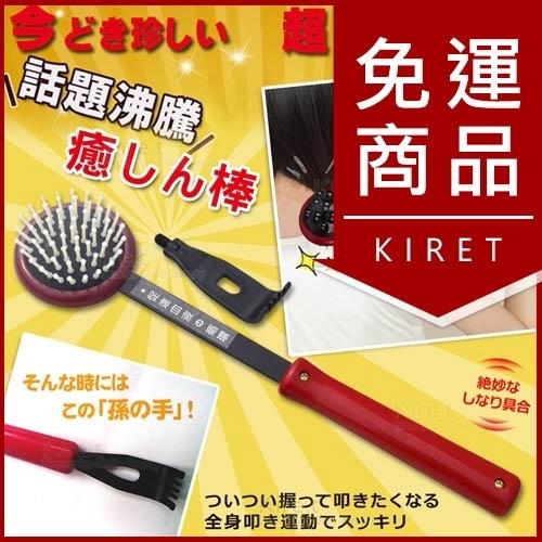 【超值2入】kiret日本 雙面 按摩捶背棒-不求人+按摩 敲打後背抓背必備