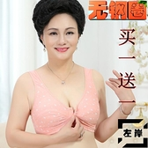 媽媽內衣超薄款無鋼圈內衣女士前扣文胸中年背心胸罩【左岸男裝】