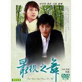 韓劇 - 最後之舞DVD (全20集) 池城/柳真