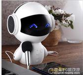 無線智慧機器人藍芽音箱電腦手機迷你插卡K歌小音響可愛 概念3C旗艦店