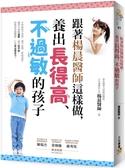 跟著楊晨醫師這樣做,養出長得高、不過敏的孩子:小時候高不是高,矮不是矮,讓孩...