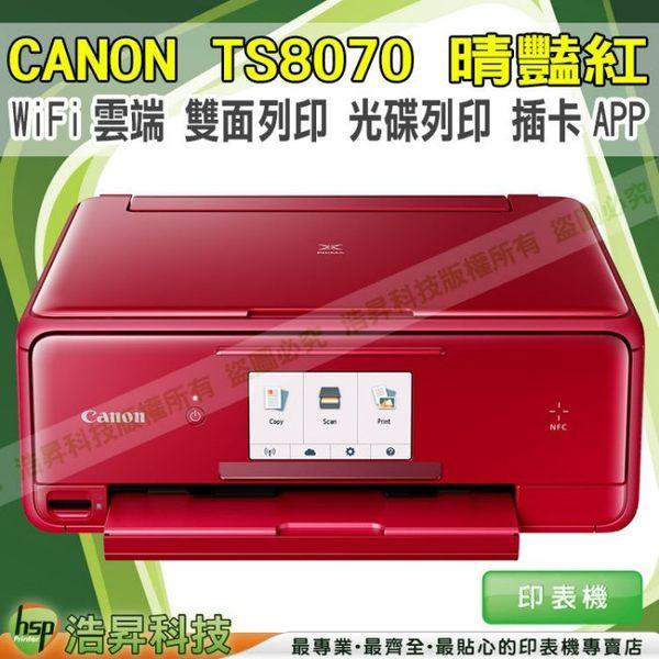 Canon PIXMA TS8070 多功能相片複合機 晴豔紅