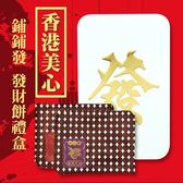香港美心年節 鋪鋪發 發財餅禮盒【櫻桃飾品】【28626】