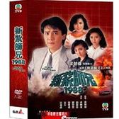 【停看聽音響唱片】【DVD】 新紮師兄1988  1-24集全