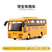 模型汽車 兒童校車仿真公交車大號車巴士男孩音樂慣性汽車 df992【大尺碼女王】