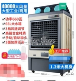 駱駝冷風機空調扇工業加冰塊冷氣小空調大型商用超強風水制冷風扇 紓困振興 YYP
