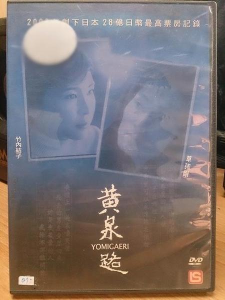 挖寶二手片-X02-040-正版DVD-日片【黃泉路】-竹內結子*草彅剛(直購價)