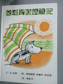 【書寶二手書T1/少年童書_YGF】哈利海邊歷險記_金‧紀歐