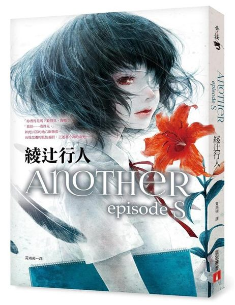 (二手書)Another episode S