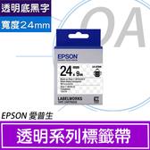【高士資訊】EPSON 24mm LK-6TBN 透明底黑字 原廠 盒裝 防水 標籤帶